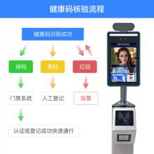 酒店扫码测温机_非接触式刷脸扫码测温机批发