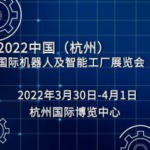 2022中国(杭州)国际机器人及智能工厂展览会