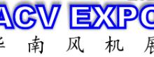 2021华南风机及工业通风技术装备展览会