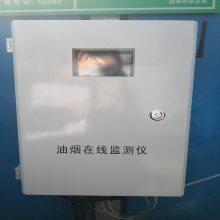 油烟监测在线监控系统 饭店油烟监测云平台 AcrelCloud-3500