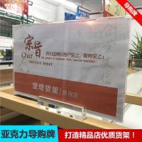 坚塔货架超市导购强磁亚克力分类指示广告牌