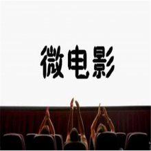 韶关企业宣传片拍摄 品牌形象片 专题片 产品视频制作