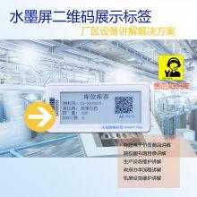 京东方商业连锁超市电子价签系统 可讲解水墨屏价签