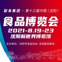 副食集团·第十三届中国(沈阳)食品博览会