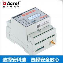安科瑞ARCM300-Z-2G(40mA)智慧用电 导轨安装 剩余电流检测 安全用电探测器
