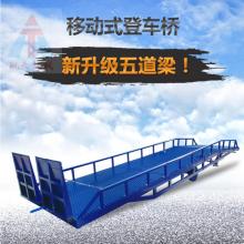 承德双滦区航天牌液压式登车桥厂家 集装箱登车桥 装卸货平台 上货月台 叉车辅助工具