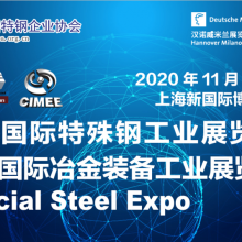 2020中国国际特殊钢工业展览会暨中国国际冶金装备工业展览会