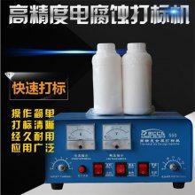 厂家生产电腐蚀打标机 金属打码机 电化学打标机