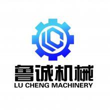 山东鲁诚机械设备有限公司