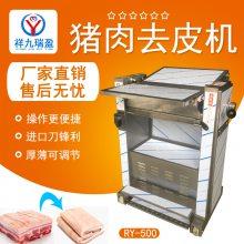 祥九瑞盈RY-500型商用猪肉去皮机