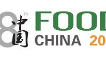 2021第18届中国(青岛)国际食品博览会