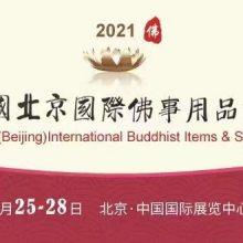 第七届中国(北京)***佛事用品博览会