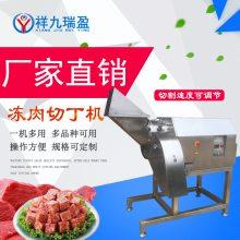 供应祥九瑞盈RY-1500R型冻牛肉切丁机