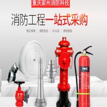 重庆干粉灭火器维修充装年检换标换粉罐装消防器材