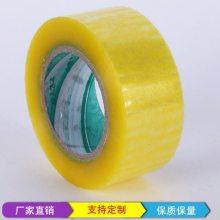 透明胶带 强力哦涂抹胶带 礼盒包装胶带