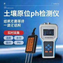 土壤原位ph测定仪 风途厂家 土壤酸碱度测试 批发价格