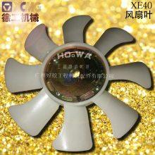 XCMG/徐工XE40挖机发动机风扇叶配件哪有卖 徐工40挖机风扇叶