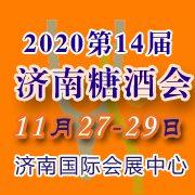 2020第十四届山东济南***糖酒食品展览会