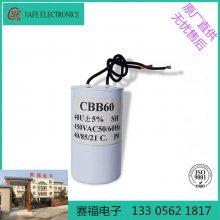 供应赛福CBB60电容器 25UF 洗衣机冰箱薄膜电容器