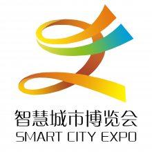 2020第十三届南京智慧城市展览会