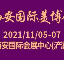 2021年西安国际美博会(秋季展)