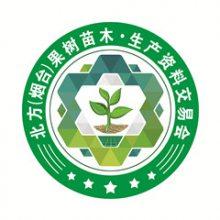 2021北方(烟台)果树苗木生产资料交易会
