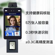 健康码扫描测温扫码人脸识别机-人脸测温健康码核验二合一终端-捷易科技源头厂家
