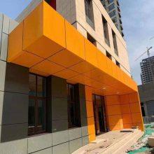 外墙建筑雨棚装饰铝单板-烤漆幕墙门头铝板定制厂家