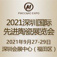 2021深圳国际***陶瓷展览会