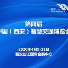 第四届中国(西安)智慧交通博览会