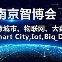 2021南京智博会,第十四届南京国际智慧城市、物联网、大数据博览会