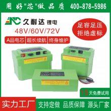 厂家批发48v电动车锂电池 5年寿命高