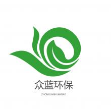 沧州众蓝环保设备有限公司