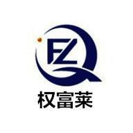 昆山权富莱电子有限公司