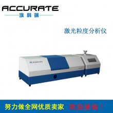 ***WJL激光粒度仪 湿法激光粒度分析仪 深圳埃科瑞仪器