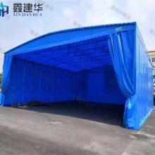 鑫建华定做河北物流货运站移动雨棚 工厂活动推进拉雨篷 廊坊推拉棚仓库雨篷 布