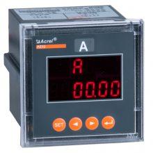 安科瑞PZ72-AI/J 数显电流表 一路报警输出 嵌入式安装