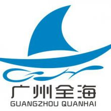 广州全海物流有限公司