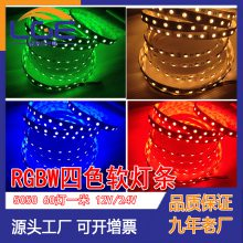 RGBW四色软灯条60灯一米5050四合一低压软灯带4芯led