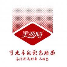 江苏美沥特道路面材料有限公司