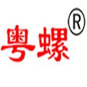 广东粤螺五金实业有限公司