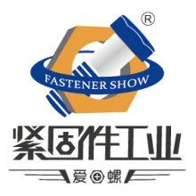2021上海紧固件展_中国·上海***紧固件工业博览会