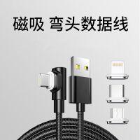 90度直角弯头磁吸数据线适用苹果iphone华为手机通用磁吸充电线3A