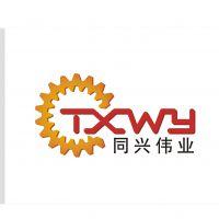 北京同興偉業機械設備有限公司