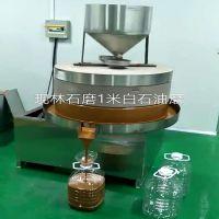 石磨香油机 电动香油石磨机  加工芝麻酱 麻汁 花生酱 白石油磨