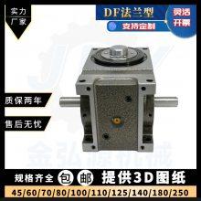 山东分割器厂家批发法兰型DF100凸轮分割器电子产品制造设备