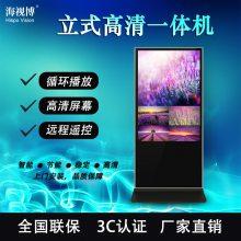高清立式广告机落地液晶显示屏多媒体超薄触控查询机49寸网络广告机陕西厂家