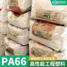 高流动阻燃高韧性进口LNP牌PA66批发价