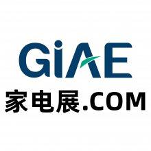 GIAE广州国际家电暨消费电子博览会