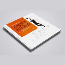深圳罗湖学校校报设计印刷,罗湖学校校刊排版印刷,罗湖教育机构宣传册设计印刷